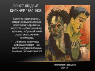 ЭРНСТ ЛЮДВИГ КИРХНЕР 1880-1938 Единственная реальность, которая, по мысли Кир