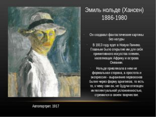 Эмиль нольде (Хансен) 1886-1980 Он создавал фантастические картины без натуры