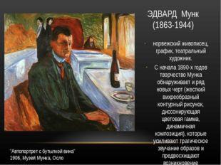 ЭДВАРД Мунк (1863-1944) норвежский живописец, график, театральный художник. С