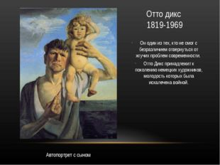 Отто дикс 1819-1969 Он один из тех, кто не смог с безразличием отвернуться от