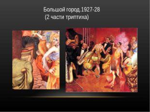 Большой город.1927-28 (2 части триптиха)