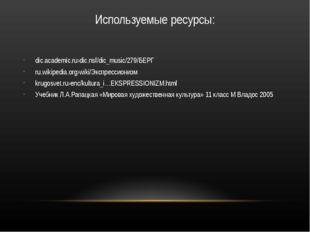 Используемые ресурсы: dic.academic.ru›dic.nsf/dic_music/279/БЕРГ ru.wikipedia