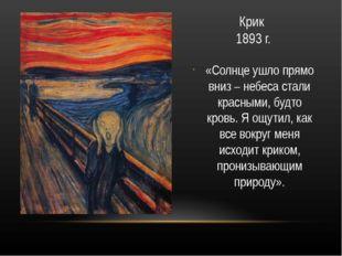 Крик 1893 г. «Солнце ушло прямо вниз – небеса стали красными, будто кровь. Я