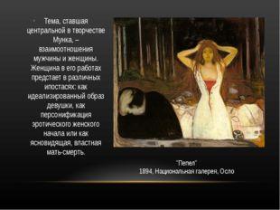 Тема, ставшая центральной в творчестве Мунка, – взаимоотношения мужчины и жен