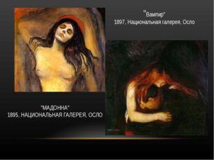 """""""Вампир"""" 1897, Национальная галерея, Осло """"МАДОННА"""" 1895, НАЦИОНАЛЬНАЯ ГАЛЕРЕ"""
