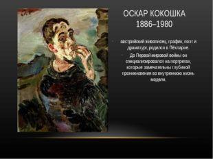 ОСКАР КОКОШКА 1886–1980 австрийский живописец, график, поэт и драматург, роди