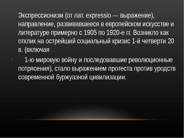 Экспрессионизм (от лат. expressio — выражение), направление, развивавшееся в...