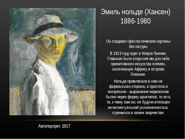 Эмиль нольде (Хансен) 1886-1980 Он создавал фантастические картины без натуры...