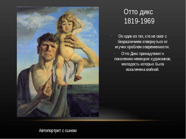 Отто дикс 1819-1969 Он один из тех, кто не смог с безразличием отвернуться от...