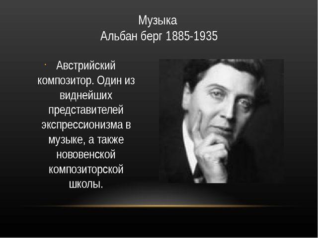 Музыка Альбан берг 1885-1935 Австрийский композитор. Один из виднейших предст...