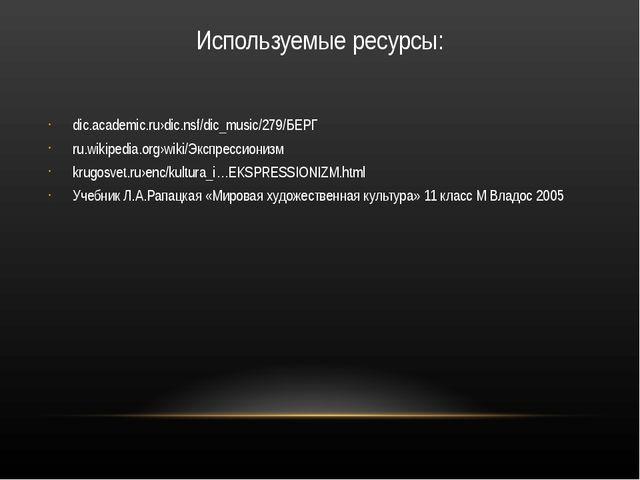 Используемые ресурсы: dic.academic.ru›dic.nsf/dic_music/279/БЕРГ ru.wikipedia...