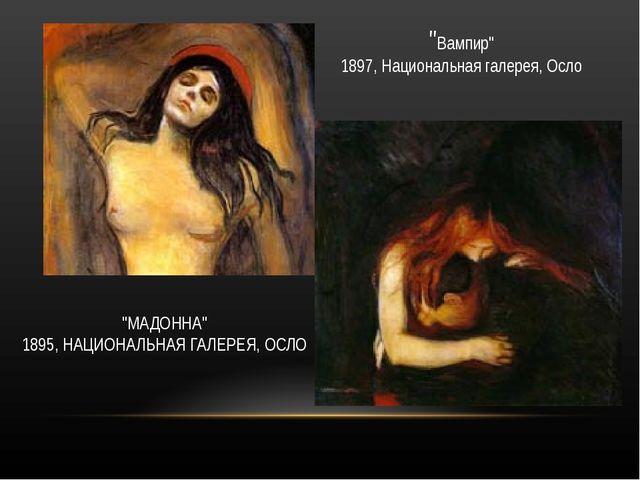 """""""Вампир"""" 1897, Национальная галерея, Осло """"МАДОННА"""" 1895, НАЦИОНАЛЬНАЯ ГАЛЕРЕ..."""
