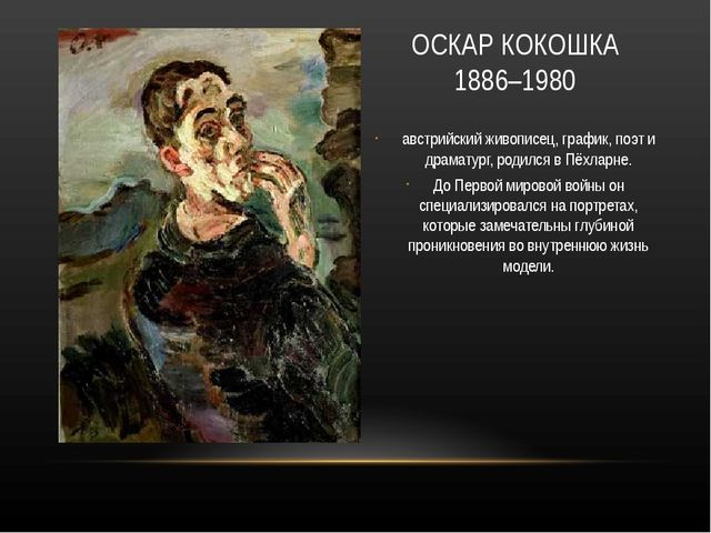 ОСКАР КОКОШКА 1886–1980 австрийский живописец, график, поэт и драматург, роди...