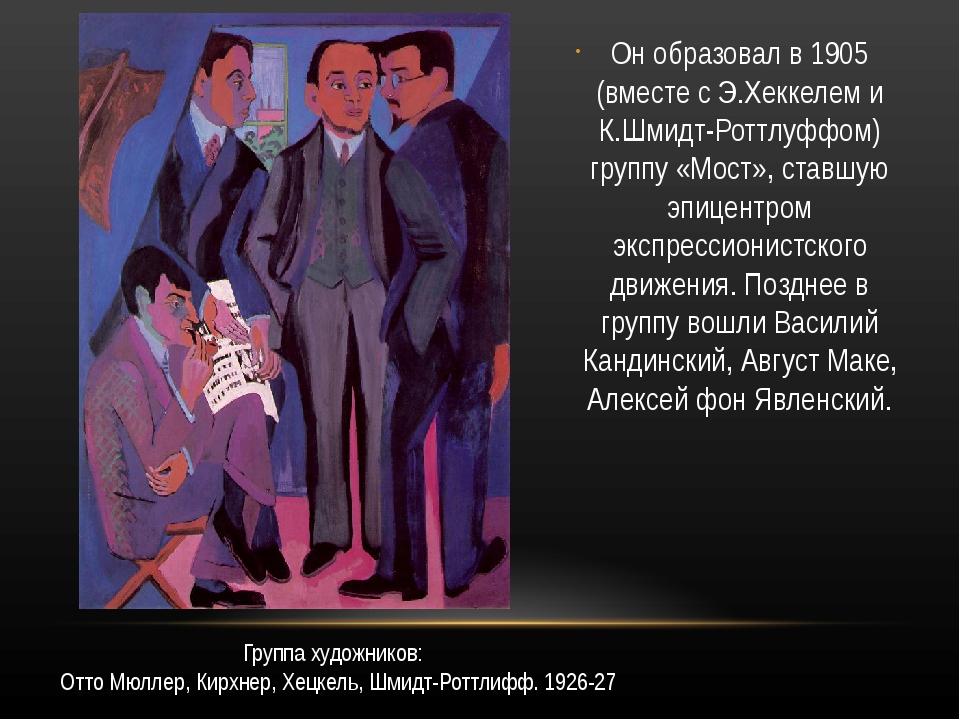 Он образовал в 1905 (вместе с Э.Хеккелем и К.Шмидт-Роттлуффом) группу «Мост»,...