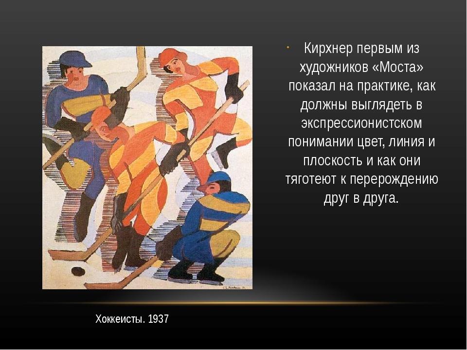 Кирхнер первым из художников «Моста» показал на практике, как должны выглядет...