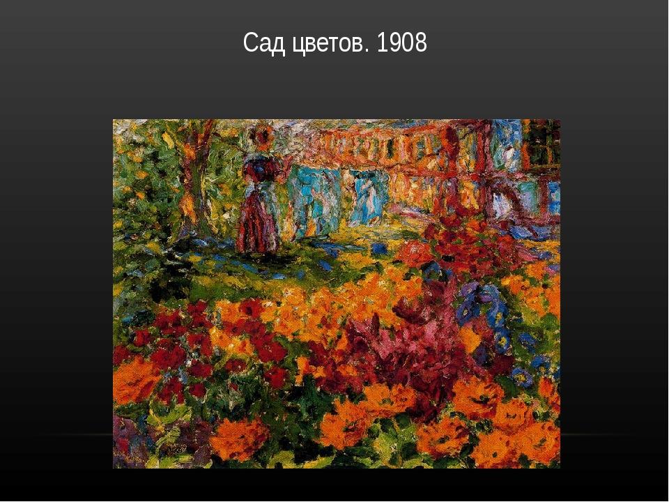 Сад цветов. 1908