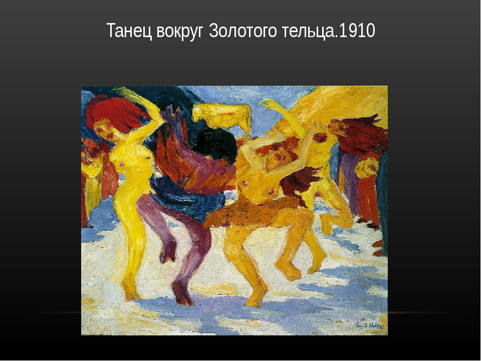 Танец вокруг Золотого тельца.1910
