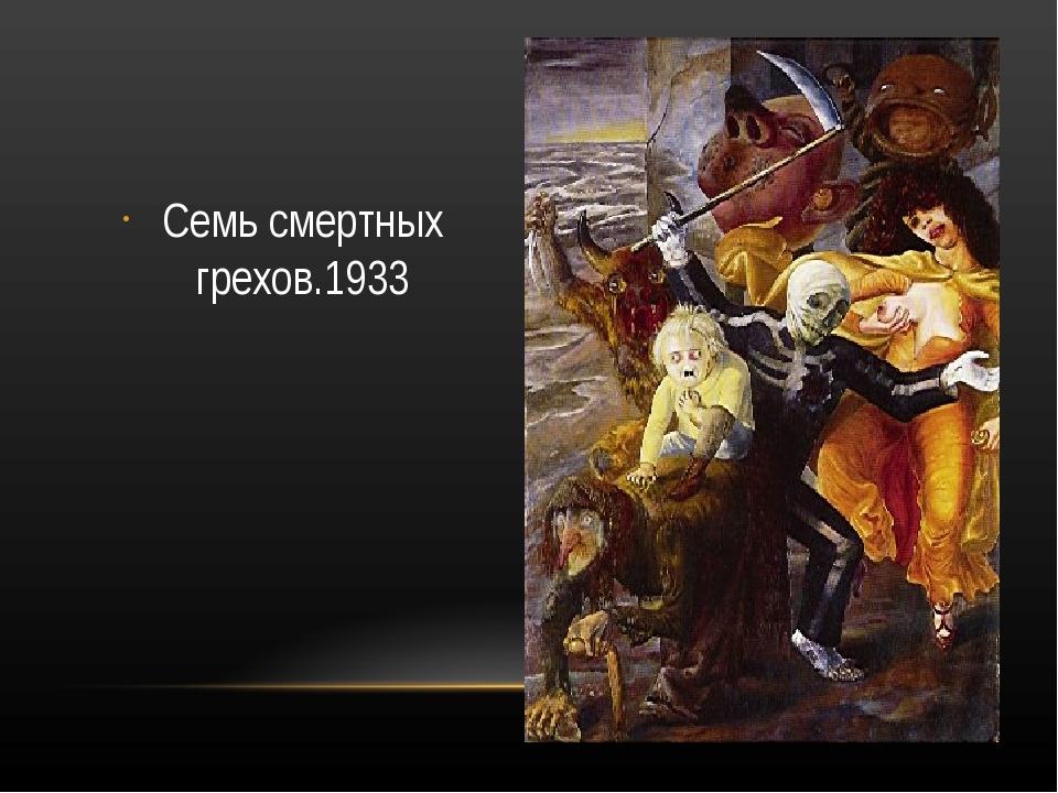 Семь смертных грехов.1933