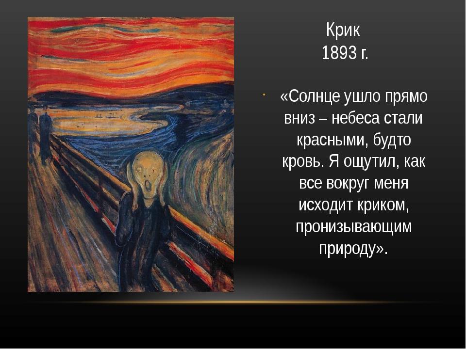 Крик 1893 г. «Солнце ушло прямо вниз – небеса стали красными, будто кровь. Я...