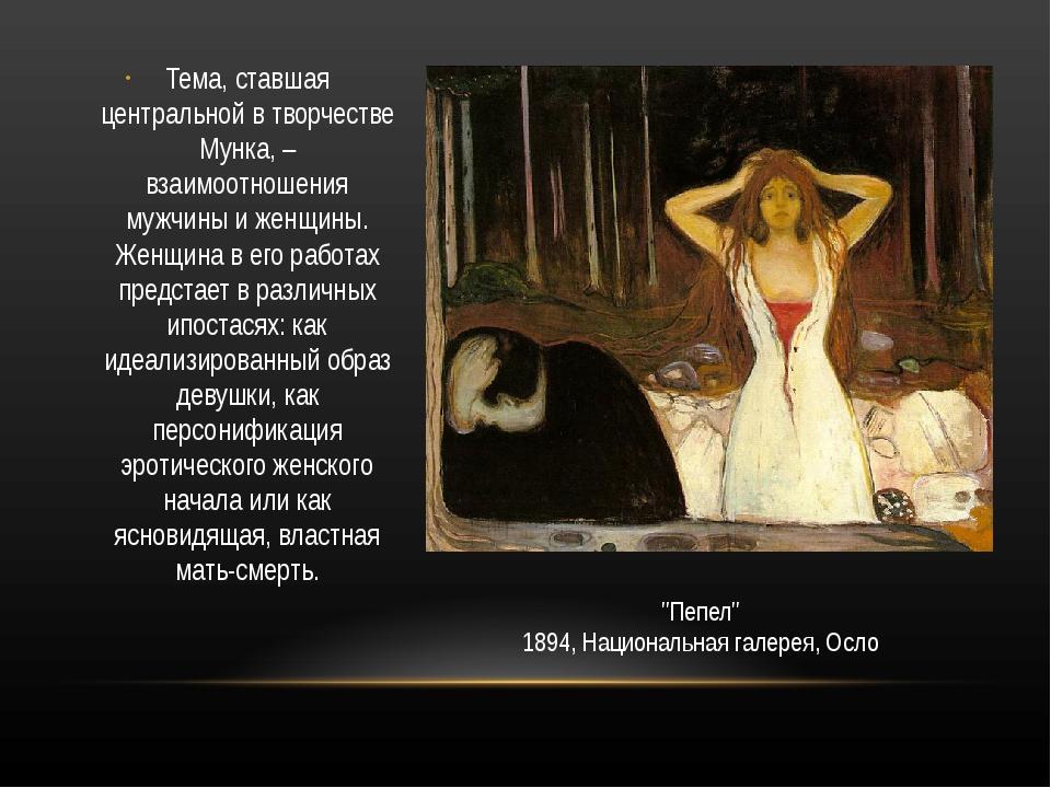 Тема, ставшая центральной в творчестве Мунка, – взаимоотношения мужчины и жен...