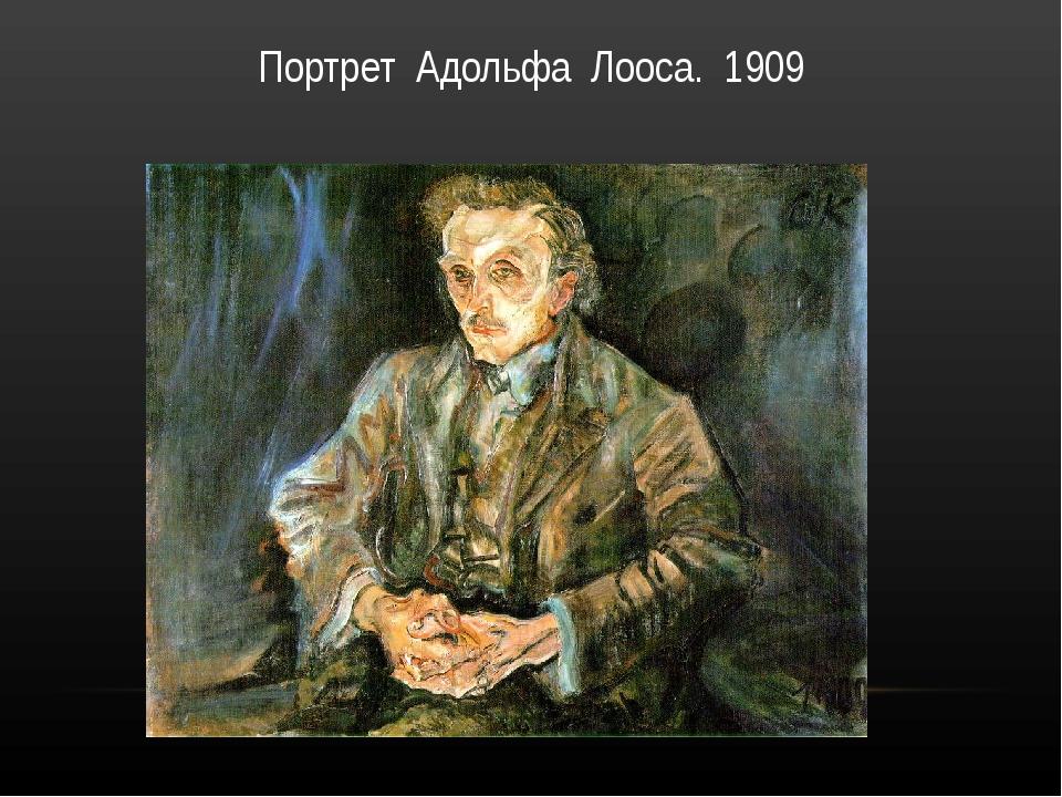 Портрет Адольфа Лооса. 1909