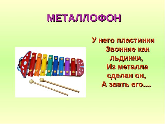 МЕТАЛЛОФОН У него пластинки Звонкие как льдинки, Из металла сделан он, А з...