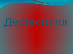 Дефектолог