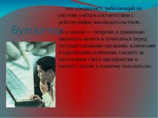Бухгалтер: это специалист, работающий по системе учёта в соответствии с дейст