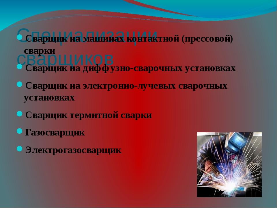 Специализации сварщиков Сварщик на машинах контактной (прессовой) сварки Свар...