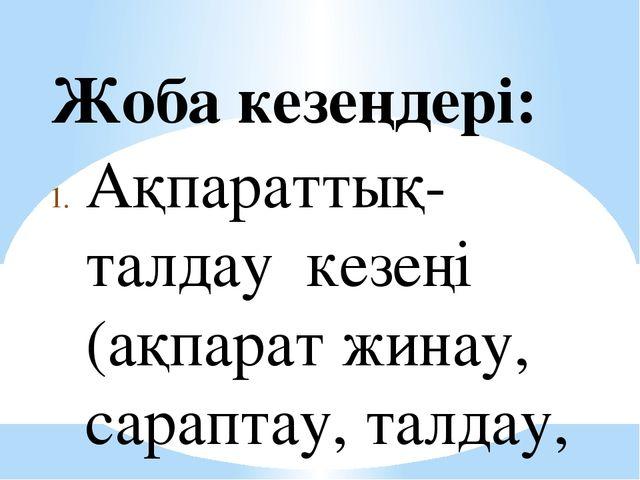 Жоба кезеңдері: Ақпараттық- талдау кезеңі (ақпарат жинау, сараптау, талдау, з...