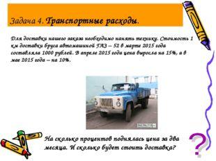 Задача 4. Транспортные расходы. Для доставки нашего заказа необходимо нанять