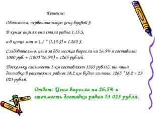 Ответ: Цена выросла на 26,5% и стоимость доставки равна 23 023 рубля. Решение