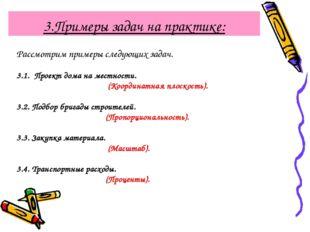 3.Примеры задач на практике: Рассмотрим примеры следующих задач. 3.1. Проект