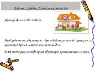 Задача 2. Подбор бригады строителей Проект дома подготовлен. Необходимо опред