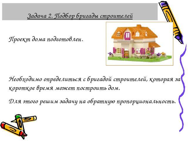 Задача 2. Подбор бригады строителей Проект дома подготовлен. Необходимо опред...