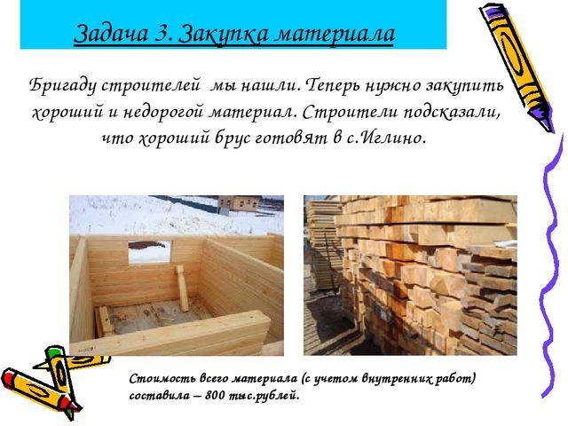 Задача 3. Закупка материала Бригаду строителей мы нашли. Теперь нужно закупит...