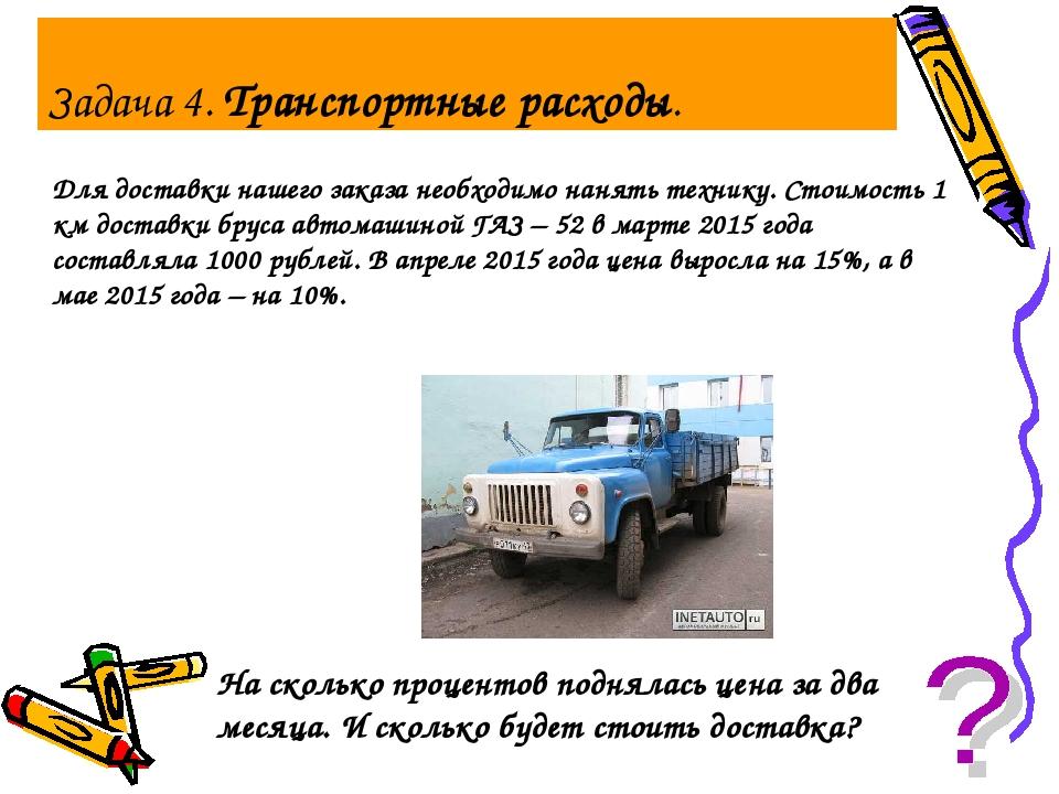 Задача 4. Транспортные расходы. Для доставки нашего заказа необходимо нанять...