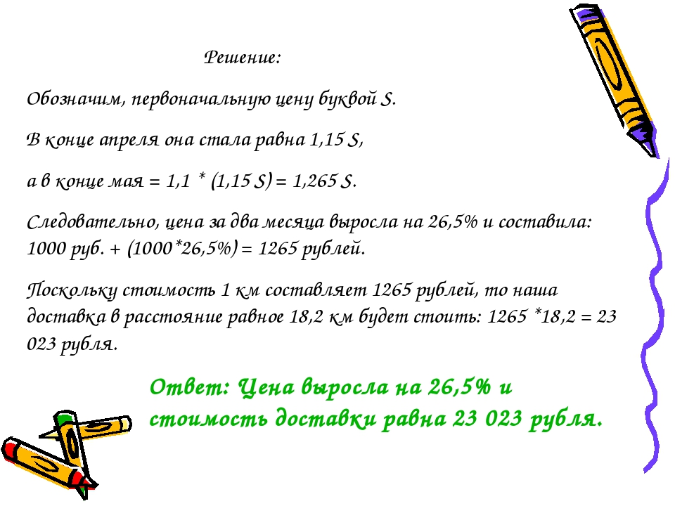 Ответ: Цена выросла на 26,5% и стоимость доставки равна 23 023 рубля. Решение...