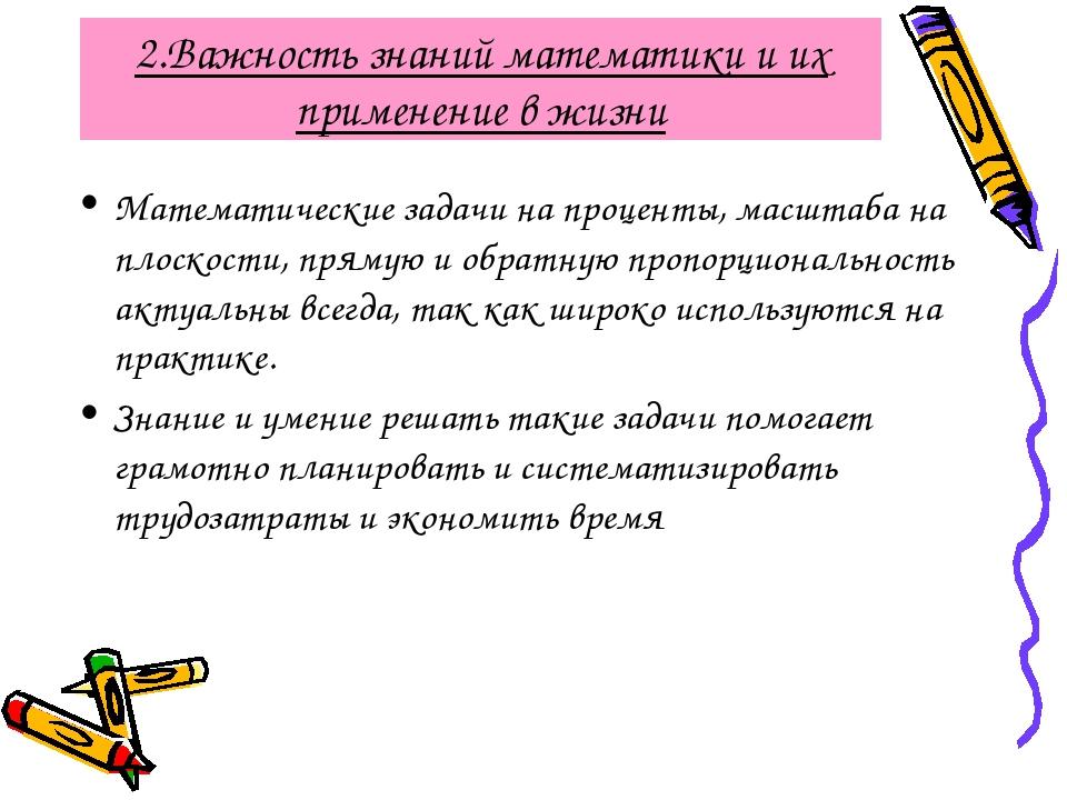 2.Важность знаний математики и их применение в жизни Математические задачи на...
