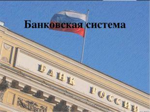 Банковская система {
