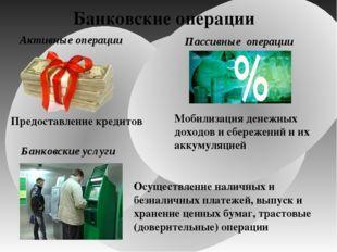 Банковские операции Активные операции Пассивные операции Банковские услуги Пр