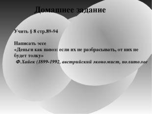 Домашнее задание Учить § 8 стр.89-94 Написать эссе «Деньги как навоз: если их