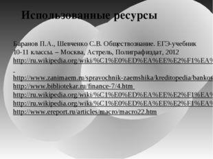 Использованные ресурсы Баранов П.А., Шевченко С.В. Обществознание. ЕГЭ-учебни