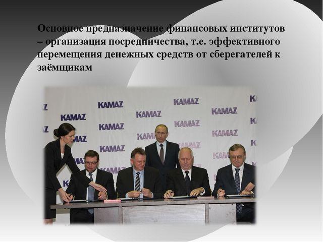 Основное предназначение финансовых институтов – организация посредничества, т...