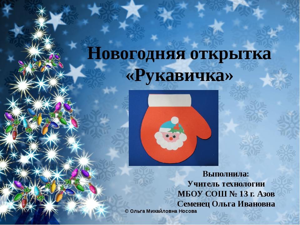 Презентация новогодняя открытка 3 класс