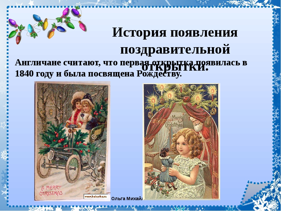 История возникновения открыток для детей 4-6 лет, рамаданом картинках