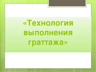«Технология выполнения граттажа»