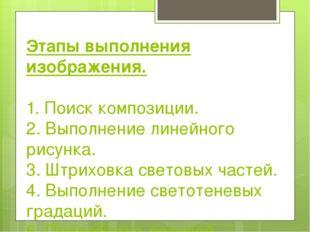 Этапы выполнения изображения. 1. Поиск композиции. 2. Выполнение линейного ри
