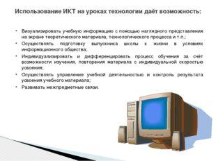 Визуализировать учебную информацию с помощью наглядного представления на экра