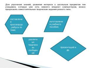 Для упрочения знаний, развития интереса к школьным предметам тем учащимся, ко